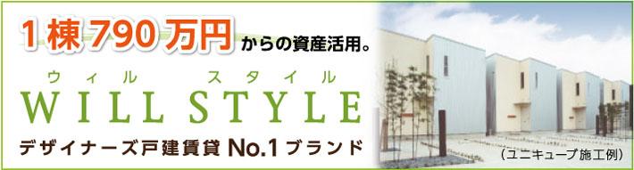 賃貸戸建住宅のNo.1ブランド WILLSTYLE [ウィルスタイル]