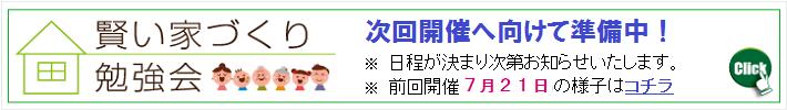 Junbityu_iedukuribana_180721