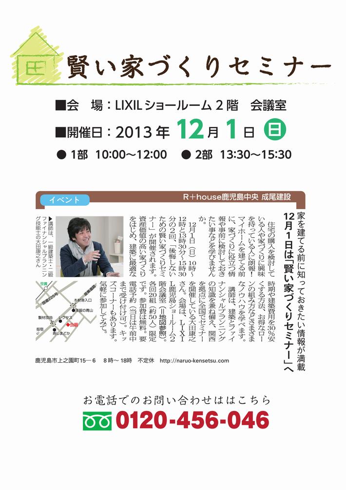 naruo-2013.12.1