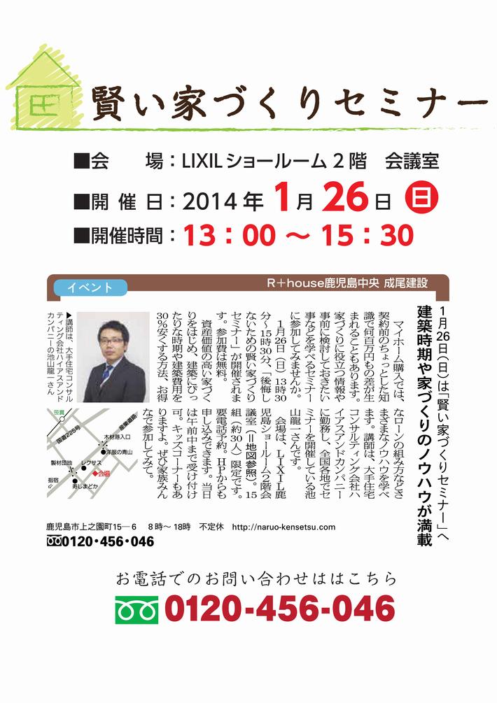 naruo-2014.1.26