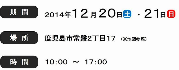 Kouzou_Tokiwa2_Date_2014.12.20