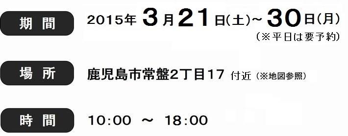 Kansei_Tokiwa2_Date_2015.03.21-29