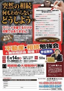 2015.5.16 HC相続勉強会