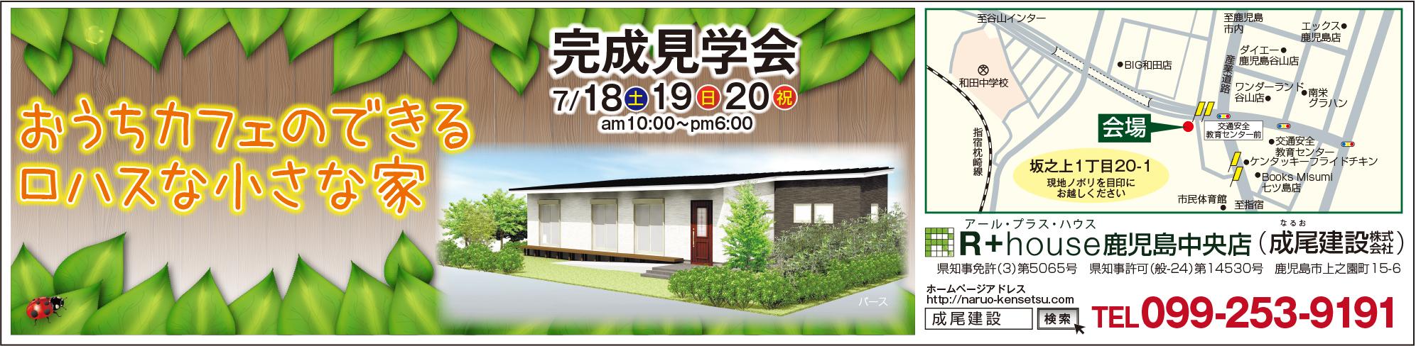 2015.07.18-20_Sakanoue1[Keiko]_Kansei_RE707