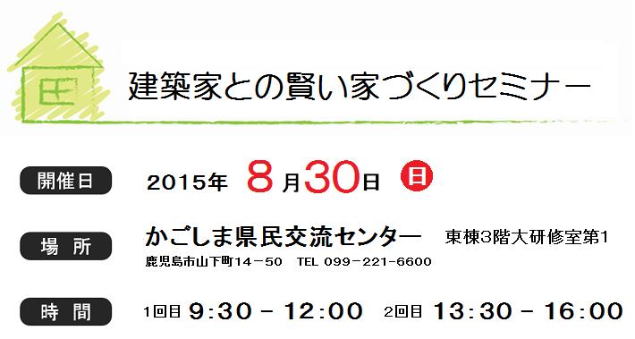 Benkyokai_20150830_top