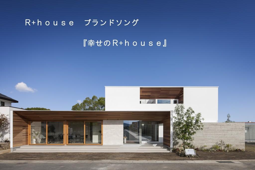 ブランドソングR+house