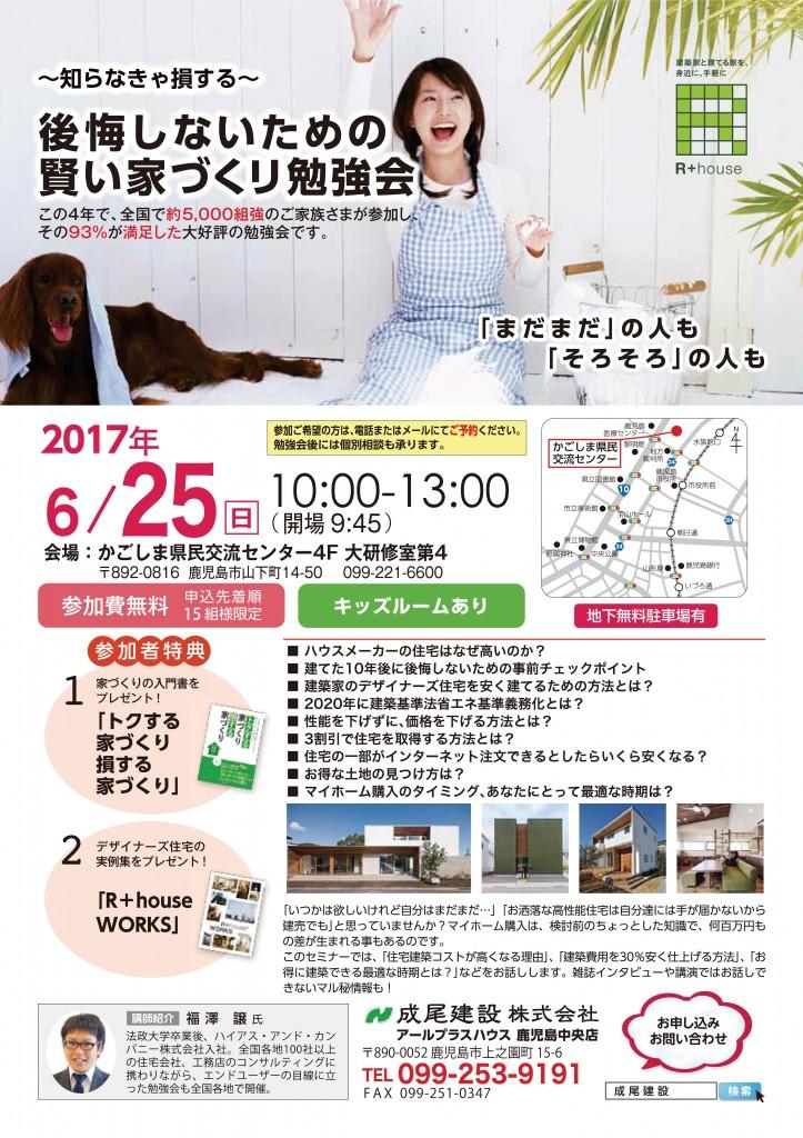 2017.06 勉強会チラシA4