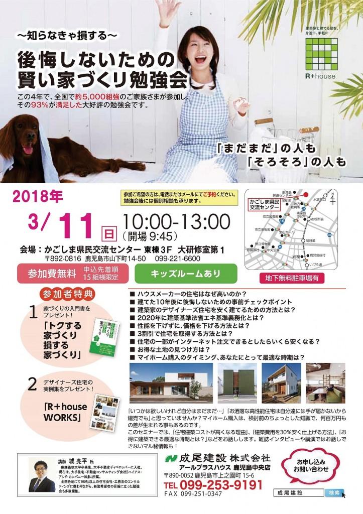 2018.03.11 勉強会チラシA4 - コピー