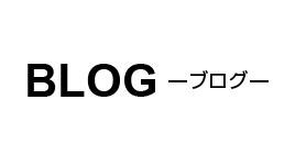 成尾建設株式会社 スタッフブログ