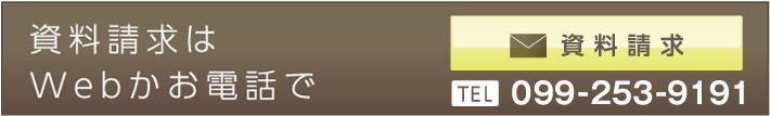 家づくりの詳細や成尾建設へのご質問・資料請求はコチラへ。 tel 0992539191