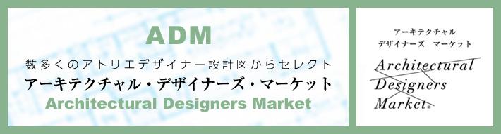 アーキテクチャル・デザイナーズ・マーケット