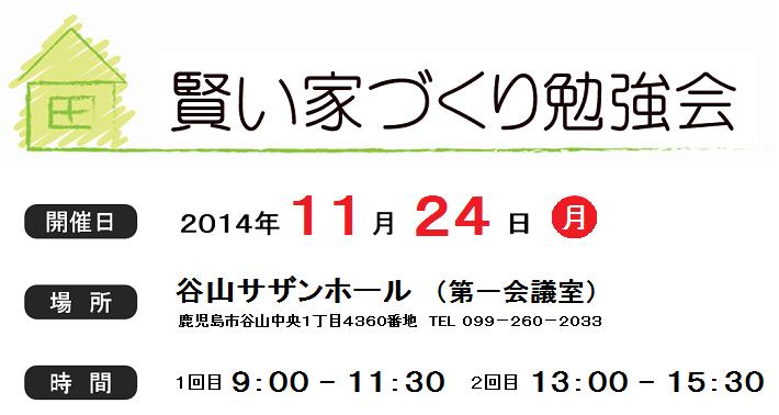 Benkyokai_20141124_top