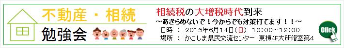 FudosanSozokubana_150614