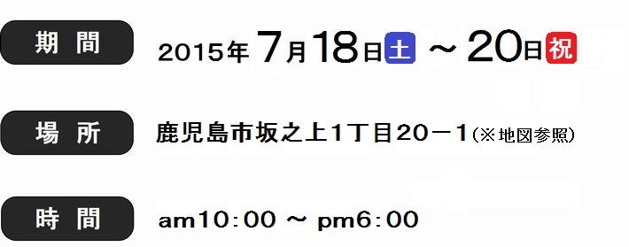 Kansei_2015.07.18-20_Sakanoue1[Keiko]_Date