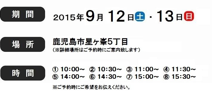 2015.09.12-13_Hoshigamine5[Narukiyo]_OB_Date