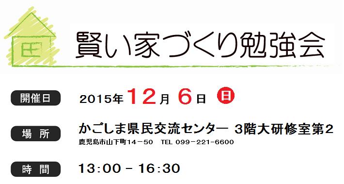 Benkyokai_20151206_top