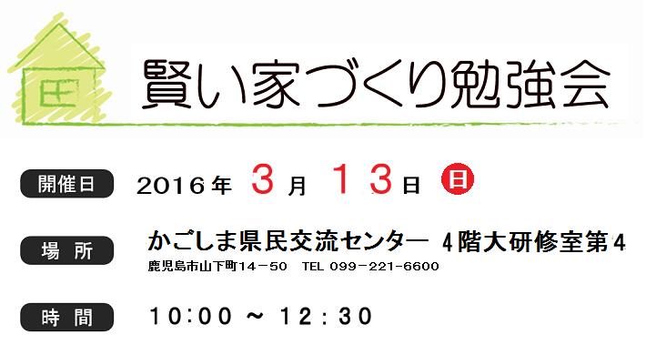Benkyokai_20160313_top