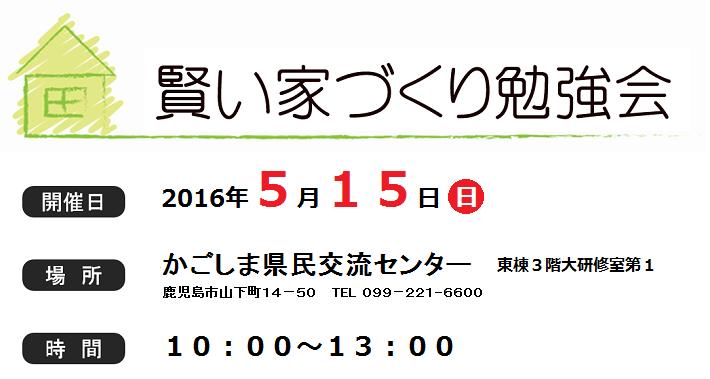 Benkyokai_20160515_top