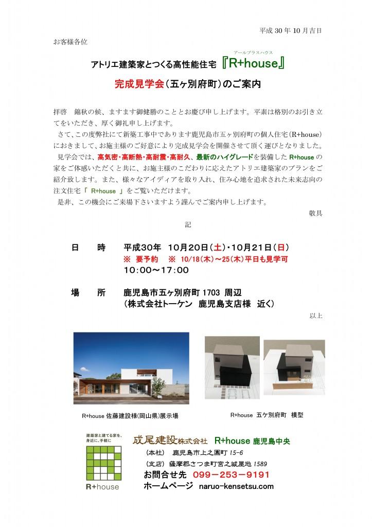 完成見学会案内文_2018