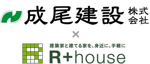 成尾建設株式会社 R+House