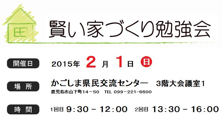 Benkyokai_20150201_top