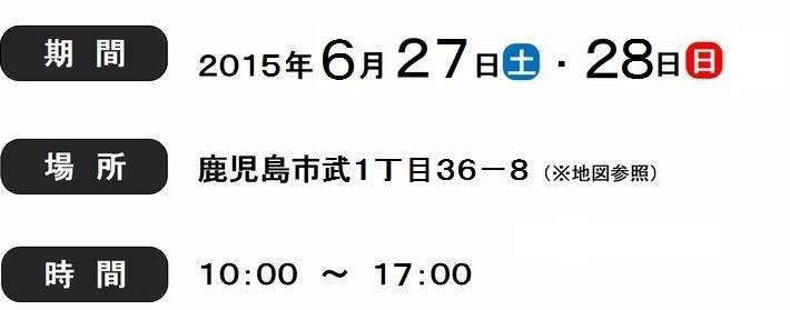 Kansei_2015.06.27-28_Take1[shinohara]_Date